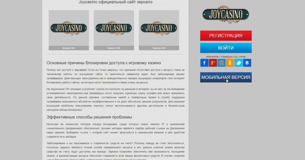 joy-casino-dostup