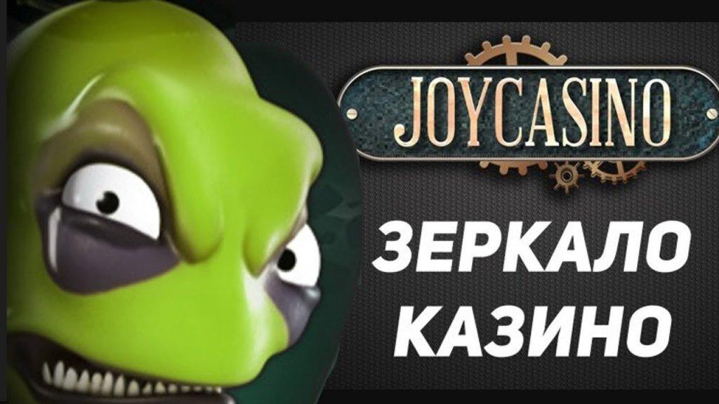 joy-casino-zerkalo