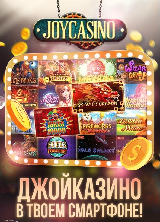 joycasino-mobile-version2