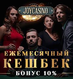 joycasino-cashback
