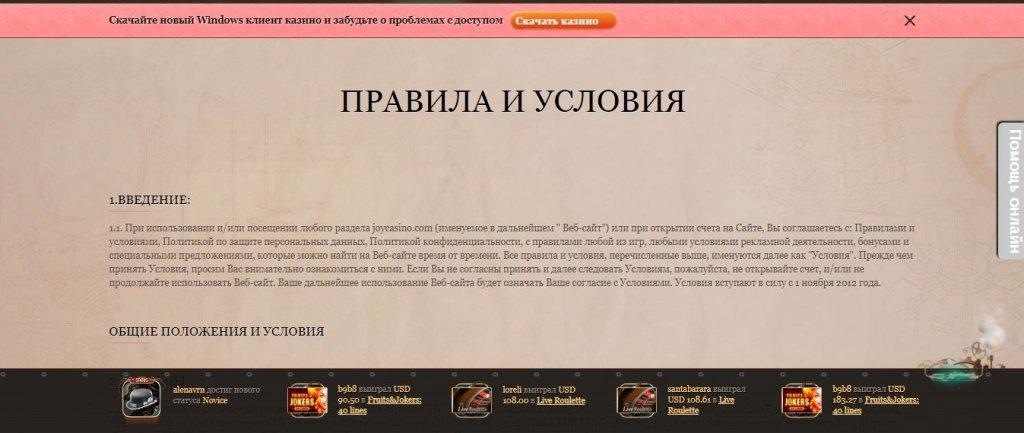 joycasino-pravila-i-usloviya