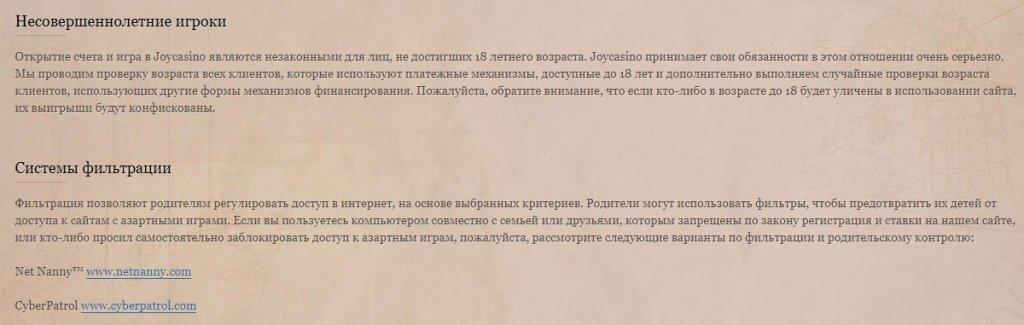 joycasino-otvetstvennaya-igra2